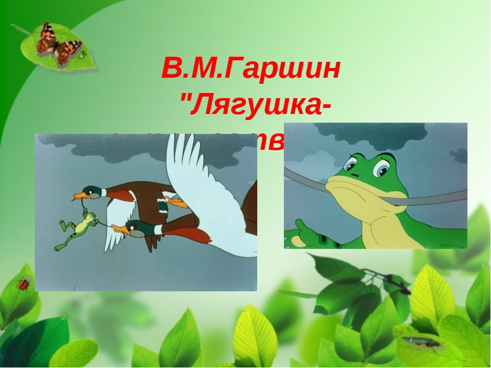 "В.М.Гаршин ""Лягушка-путешественница"""