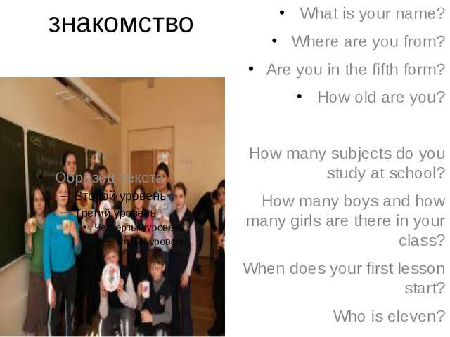 знакомство What is your name? Where are you from? Are you in the fifth form?...