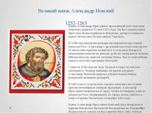 Великий князь Александр Невский 1252-1263 Князь Александр Ярославич, прозванн