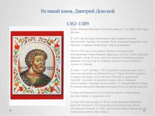 Великий князь Дмитрий Донской 1362-1389 Князь Дмитрий Иванович Донской родилс