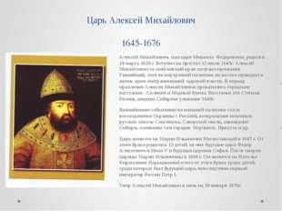 Царь Алексей Михайлович 1645-1676 Алексей Михайлович, сын царя Михаила Федоро