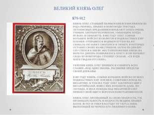 ВЕЛИКИЙ КНЯЗЬ ОЛЕГ 879-912 КНЯЗЬ ОЛЕГ, СТАВШИЙ ПЕРВЫМ КИЕВСКИМ КНЯЗЕМ ИЗ РОДА