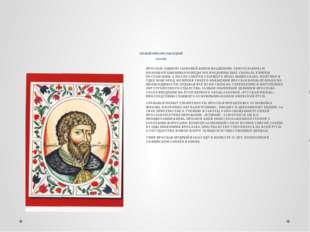 ВЕЛИКИЙ КНЯЗЬ ЯРОСЛАВ МУДРЫЙ 1019-1054 ЯРОСЛАВ, ОДИН ИЗ СЫНОВЕЙ КНЯЗЯ ВЛАДИМ