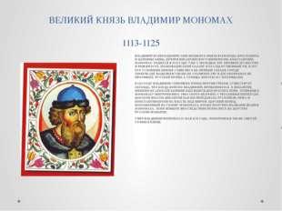 ВЕЛИКИЙ КНЯЗЬ ВЛАДИМИР МОНОМАХ 1113-1125 ВЛАДИМИР ВСЕВОЛОДОВИЧ-СЫН ВЕЛИКОГО К