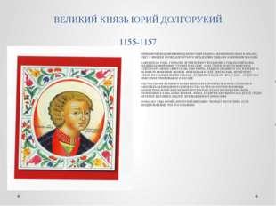 ВЕЛИКИЙ КНЯЗЬ ЮРИЙ ДОЛГОРУКИЙ 1155-1157 КНЯЗЬ ЮРИЙ ВЛАДИМИРОВИЯ ДОЛГОРУКИЙ РО