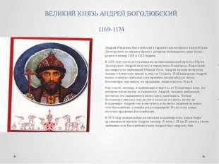 ВЕЛИКИЙ КНЯЗЬ АНДРЕЙ БОГОЛЮБСКИЙ 1169-1174 Андрей Юрьевич Боголюбский-старший