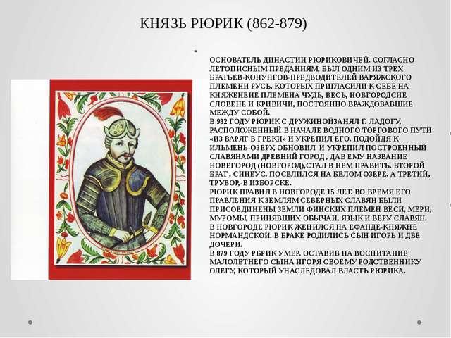 КНЯЗЬ РЮРИК (862-879) ОСНОВАТЕЛЬ ДИНАСТИИ РЮРИКОВИЧЕЙ. СОГЛАСНО ЛЕТОПИСНЫМ ПР...