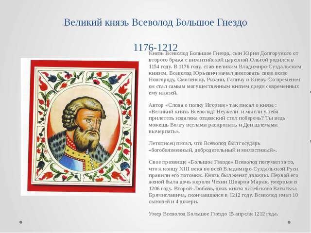 Великий князь Всеволод Большое Гнездо 1176-1212 Князь Всеволод Большое Гнездо...