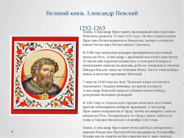 Великий князь Александр Невский 1252-1263 Князь Александр Ярославич, прозванн...