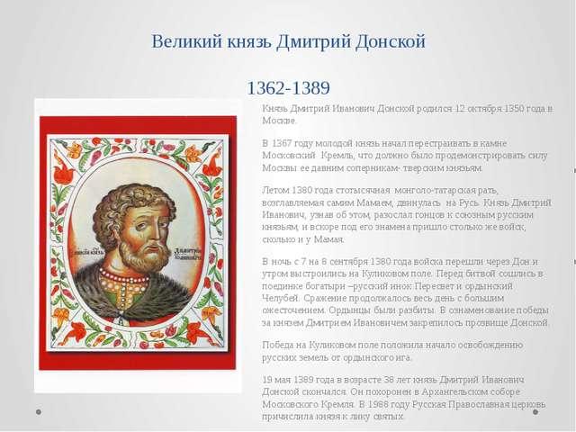 Великий князь Дмитрий Донской 1362-1389 Князь Дмитрий Иванович Донской родилс...