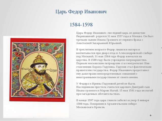 Царь Федор Иванович 1584-1598 Царь Федор Иванович -последний царь из династии...