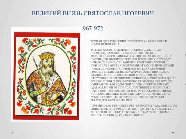 ВЕЛИКИЙ ВНЯЗЬ СВЯТОСЛАВ ИГОРЕВИЧ 967-972 ТОЧНАЯ ДАТА РОЖДЕНИЯ СВЯТОСЛАВА, СЫН...
