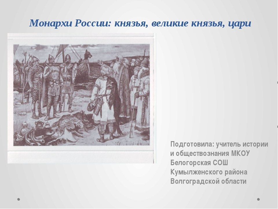 Монархи России: князья, великие князья, цари Подготовила: учитель истории и о...