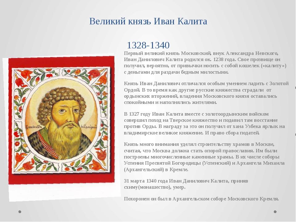 Великий князь Иван Калита 1328-1340 Первый великий князь Московский, внук Але...