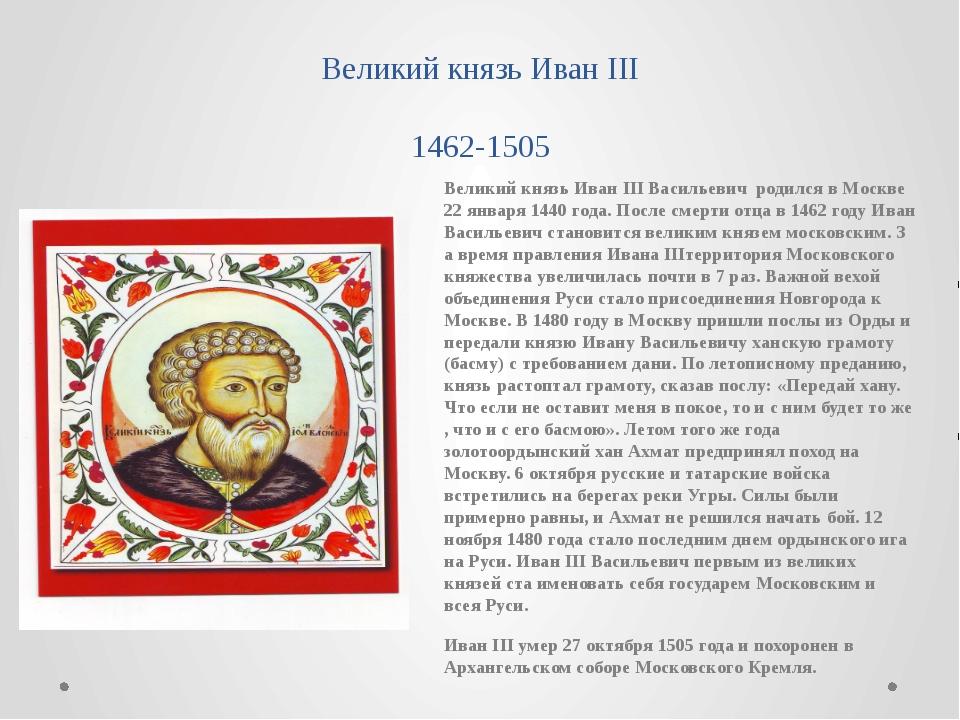 Великий князь Иван III 1462-1505 Великий князь Иван III Васильевич родился в...