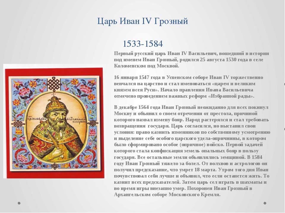 Царь Иван IV Грозный 1533-1584 Первый русский царь Иван IV Васильевич, вошедш...