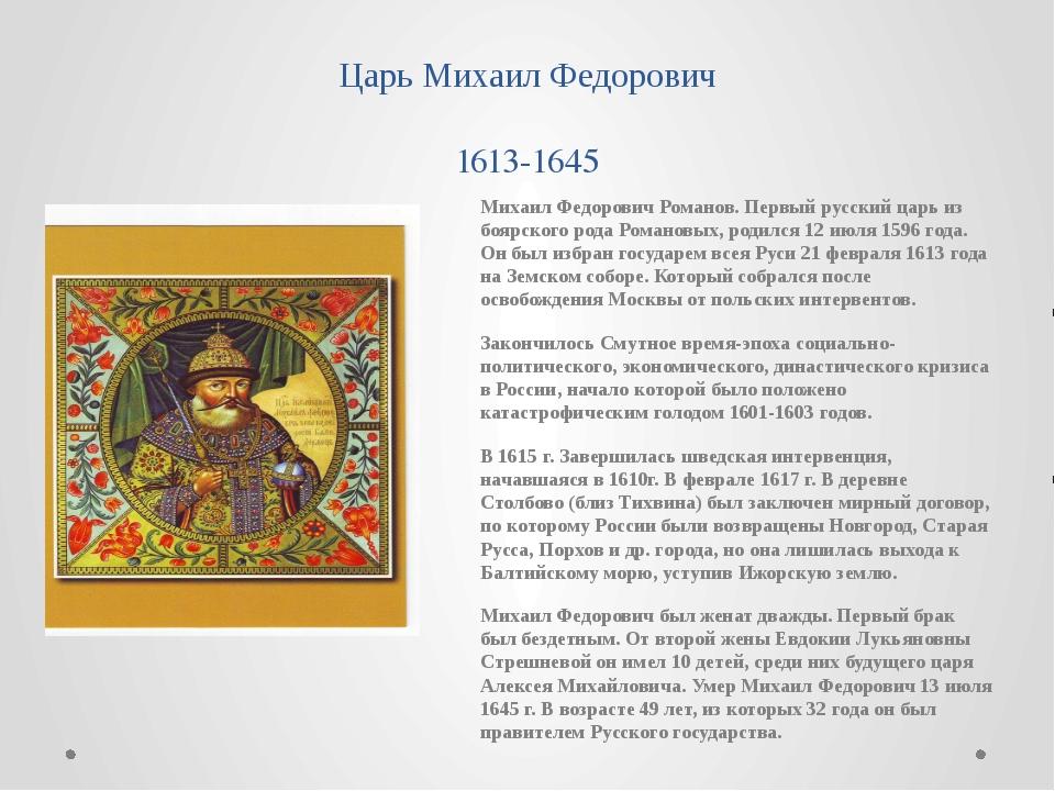 Царь Михаил Федорович 1613-1645 Михаил Федорович Романов. Первый русский царь...