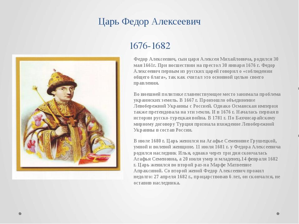 Царь Федор Алексеевич 1676-1682 Федор Алексеевич, сын царя Алексея Михайлович...