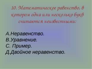 10. Математическое равенство, в котором одна или несколько букв считаются неи