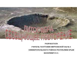 РАЗРАБОТАЛА УЧИТЕЛЬ ГЕОГРАФИИ МИРНОВСКОЙ ОШ № 2 СИМФЕРОПОЛЬСКОГО РАЙОНА РЕСПУ