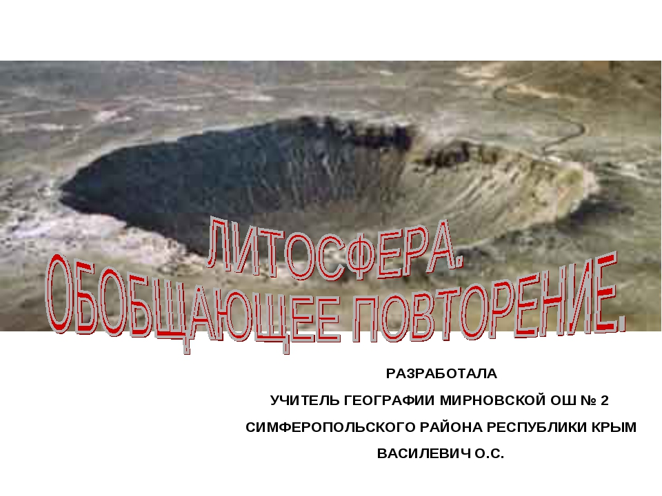 РАЗРАБОТАЛА УЧИТЕЛЬ ГЕОГРАФИИ МИРНОВСКОЙ ОШ № 2 СИМФЕРОПОЛЬСКОГО РАЙОНА РЕСПУ...