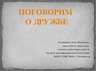 Разживина Нина Ивановна, заместитель директора, учитель начальных классов выс