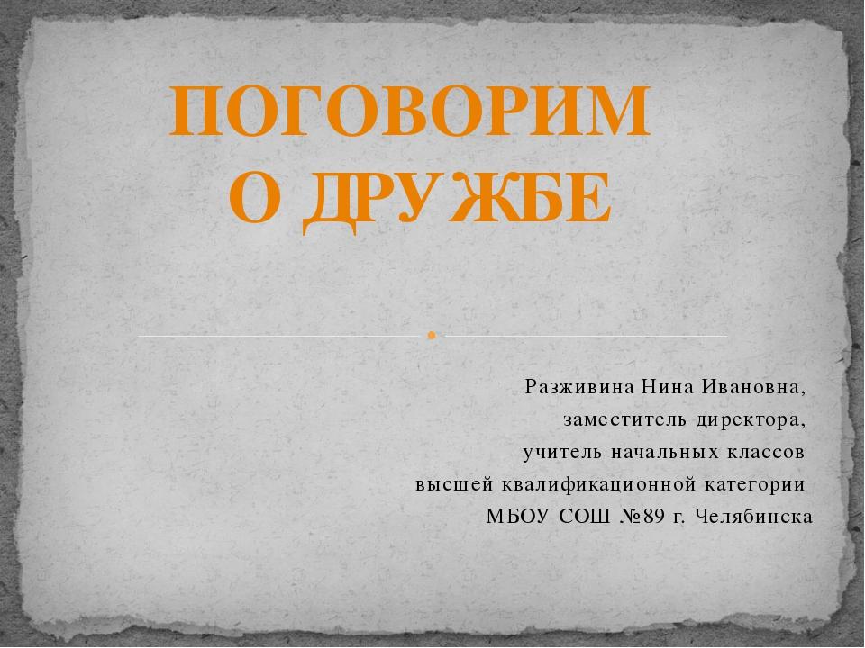 Разживина Нина Ивановна, заместитель директора, учитель начальных классов выс...