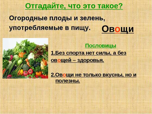 Отгадайте, что это такое? Огородные плоды и зелень, употребляемые в пищу. Ово...