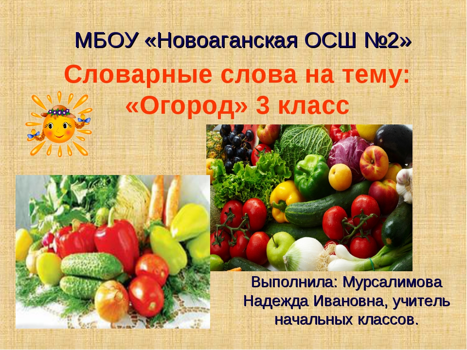 Словарные слова на тему: «Огород» 3 класс МБОУ «Новоаганская ОСШ №2» Выполнил...