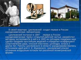 В своей квартире Циолковский создал первую в России аэродинамическую лаборат