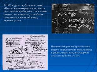 В 1903 году он опубликовал статью «Исследование мировых пространств реактивны