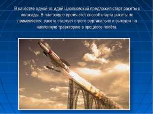 В качестве одной из идей Циолковский предложил старт ракеты с эстакады. В нас