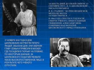 17 НОЯБРЯ 1919 ГОДА В ДОМ ЦИОЛКОВСКИХ НАГРЯНУЛИ ПЯТЕРО ЛЮДЕЙ. ОБЫСКАВ ДОМ, ОН