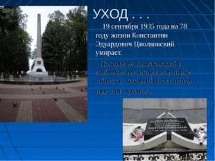 УХОД . . . 19 сентября 1935 года на 78 году жизни Константин Эдуардович Циол