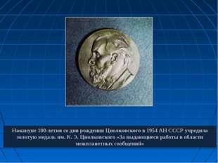 Накануне 100-летия со дня рождения Циолковского в 1954 АН СССР учредила золот