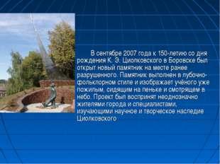 В сентябре 2007 года к 150-летию со дня рождения К.Э.Циолковского в Боров