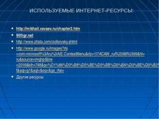 ИСПОЛЬЗУЕМЫЕ ИНТЕРНЕТ-РЕСУРСЫ: http://mikhail.vavaev.ru/chapter2.htm 900igr.n