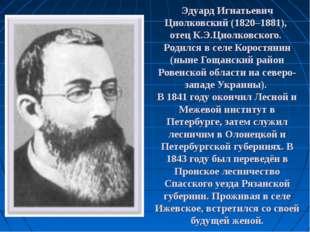 Эдуард Игнатьевич Циолковский (1820–1881), отец К.Э.Циолковского. Родился в с
