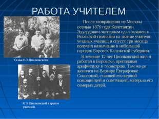 РАБОТА УЧИТЕЛЕМ После возвращения из Москвы осенью 1879 года Константин Эдуар