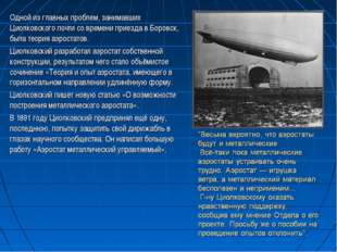 Одной из главных проблем, занимавших Циолковского почти со времени приезда в