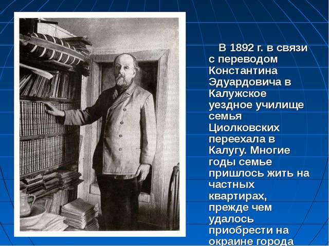 В 1892 г. в связи с переводом Константина Эдуардовича в Калужское уездное учи...
