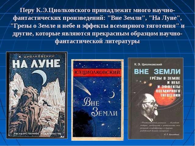 """Перу К.Э.Циолковского принадлежит много научно-фантастических произведений: """"..."""