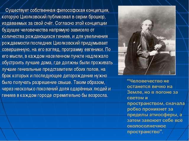 Существует собственная философская концепция, которую Циолковский публиковал...