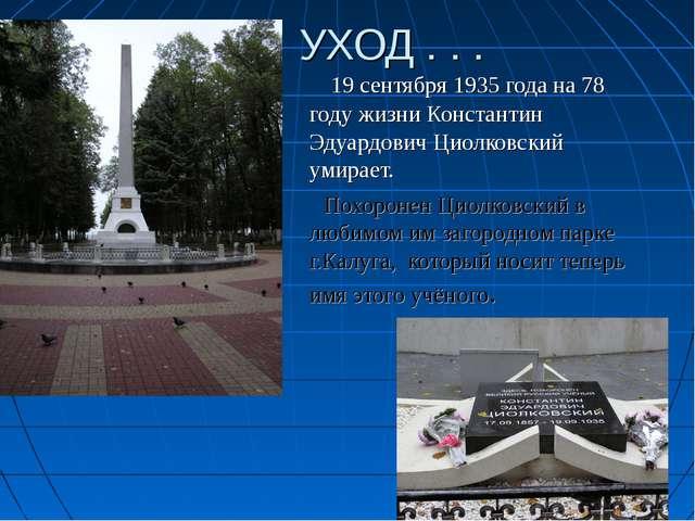 УХОД . . . 19 сентября 1935 года на 78 году жизни Константин Эдуардович Циол...