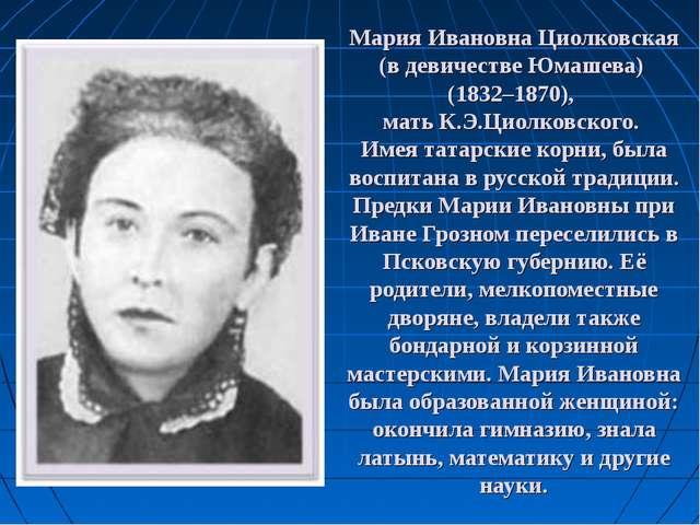 Мария Ивановна Циолковская (в девичестве Юмашева) (1832–1870), мать К.Э.Циолк...