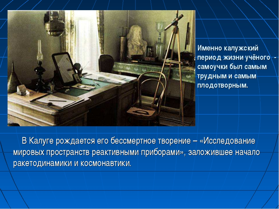 Именно калужский период жизни учёного - самоучки был самым трудным и самым пл...