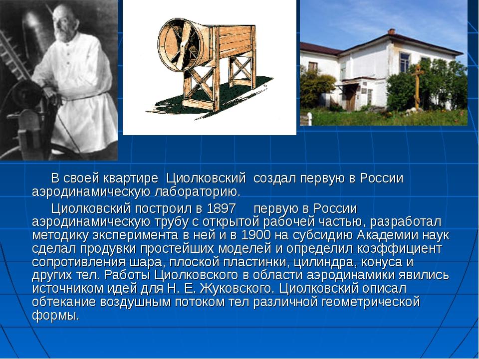 В своей квартире Циолковский создал первую в России аэродинамическую лаборат...