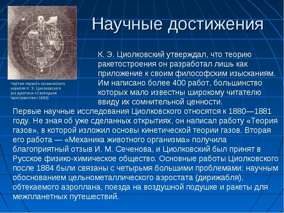 Научные достижения Чертеж первого космического корабля К. Э. Циолковского (из...