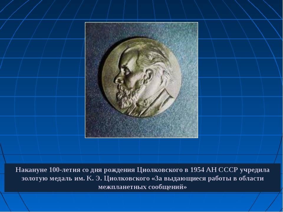 Накануне 100-летия со дня рождения Циолковского в 1954 АН СССР учредила золот...