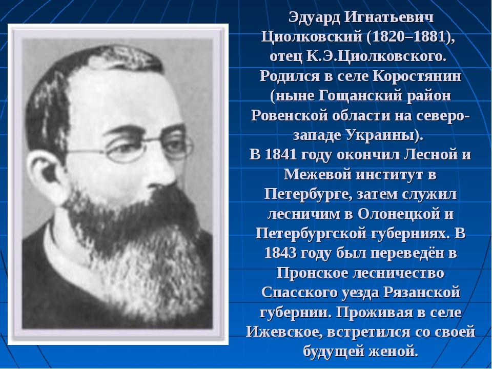 Эдуард Игнатьевич Циолковский (1820–1881), отец К.Э.Циолковского. Родился в с...